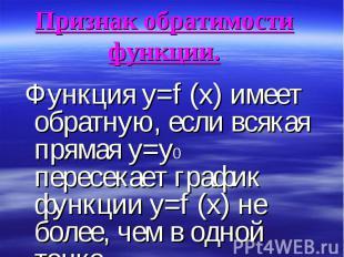 Функция y=f (x) имеет обратную, если всякая прямая y=y0 пересекает график функци