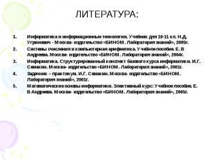 ЛИТЕРАТУРА: ЛИТЕРАТУРА: Информатика и информационные технологии. Учебник для 10-