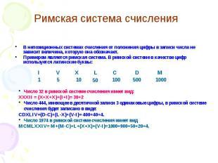 В непозиционных системах счисления от положения цифры в записи числа не зависит
