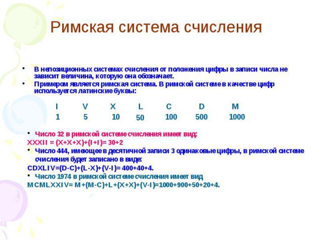 В непозиционных системах счисления от положения цифры в записи числа не зависит величина, которую она обозначает. В непозиционных системах счисления от положения цифры в записи числа не зависит величина, которую она обозначает. Примером является рим…