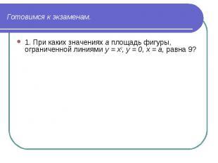 1. При каких значениях а площадь фигуры, ограниченной линиями у = х2, у = 0, х =