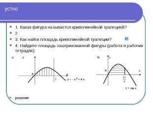 1. Какая фигура называется криволинейной трапецией? 1. Какая фигура называется к