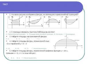 1. На каком рисунке изображена фигура, не являющаяся криволинейной трапецией? 1.