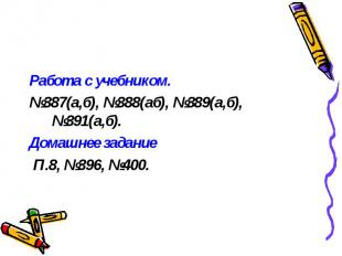 Работа с учебником. Работа с учебником. №387(а,б), №388(аб), №389(а,б), №391(а,б