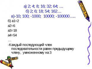 б) а1=2 б) а1=2 а2=6 а3=18 а4=54 … -Каждый последующий член последовательности р