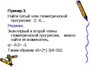 Пример 3. Пример 3. Найти пятый член геометрической прогрессии: 2; -6… Решение.