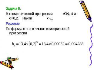 Задача 5. Задача 5. В геометрической прогрессии = 13, 4 и q=0,2. Найти Решение.