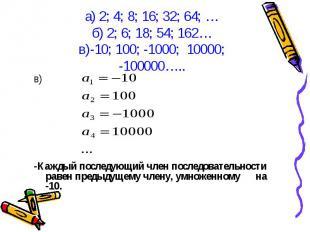 в) -Каждый последующий член последовательности равен предыдущему члену, умноженн