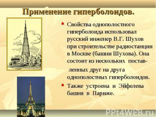 Свойства однополостного гиперболоида использовал русский инженер В.Г. Шухов при