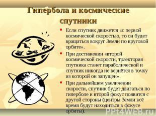 Если спутник движется «с первой космической скоростью, то он будет вращаться вок