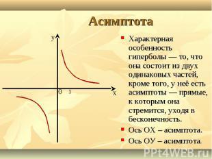 Характерная особенность гиперболы — то, что она состоит из двух одинаковых часте