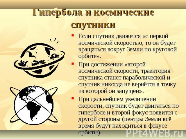 Если спутник движется «с первой космической скоростью, то он будет вращаться вокруг Земли по круговой орбите». Если спутник движется «с первой космической скоростью, то он будет вращаться вокруг Земли по круговой орбите». При достижении «второй косм…