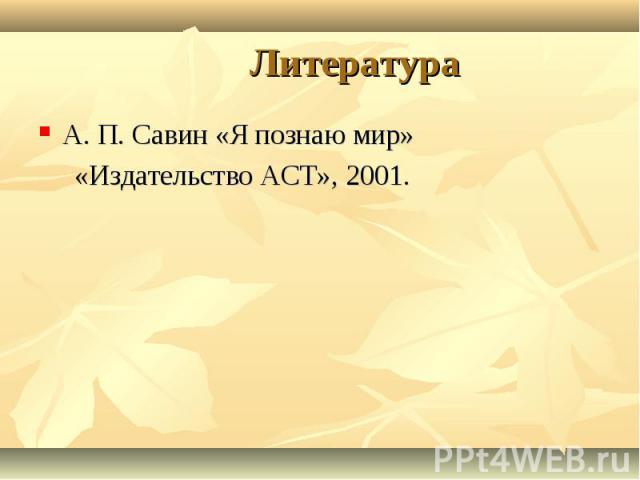 А. П. Савин «Я познаю мир» А. П. Савин «Я познаю мир» «Издательство АСТ», 2001.