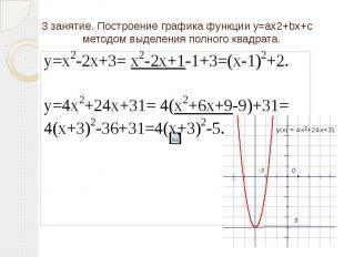 3 занятие. Построение графика функции y=ax2+bx+c методом выделения полного квадр