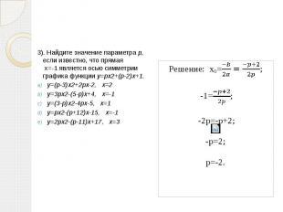 3). Найдите значение параметра р, если известно, что прямая х=-1 является осью с