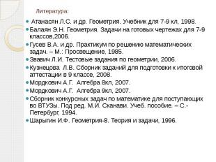 Литература: Атанасян Л.С. и др. Геометрия. Учебник для 7-9 кл, 1998. Балаян Э.Н.