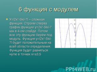 У=l2х²-5lхl-7l – сложная функция. Строим сперва график функции у=2х²-5lхl-7 как