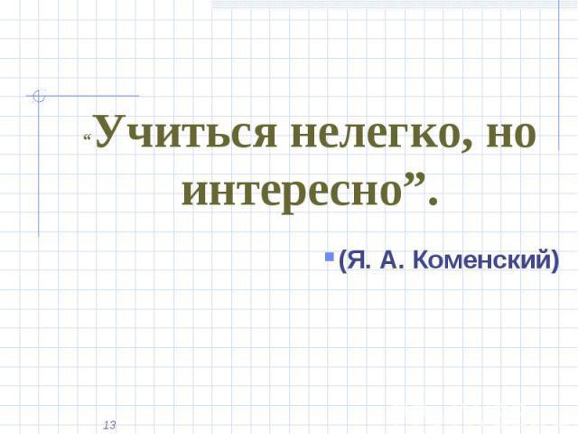 (Я. А. Коменский) (Я. А. Коменский)