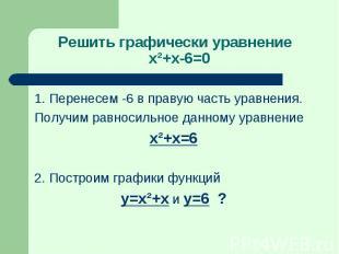 1. Перенесем -6 в правую часть уравнения. 1. Перенесем -6 в правую часть уравнен