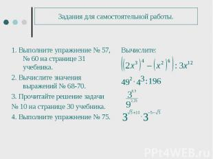 1. Выполните упражнение № 57, № 60 на странице 31 учебника. 1. Выполните упражне