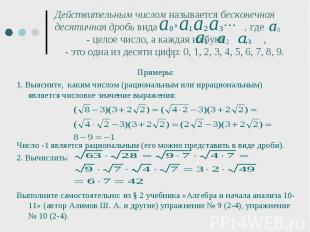 Примеры: Примеры: 1. Выясните, каким числом (рациональным или иррациональным) яв