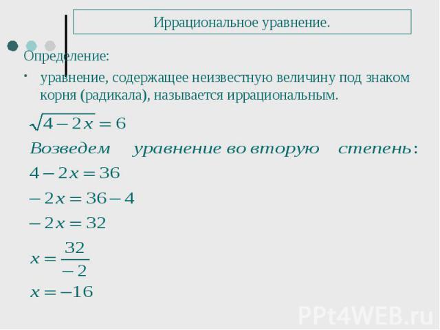 Определение: Определение: уравнение, содержащее неизвестную величину под знаком корня (радикала), называется иррациональным.