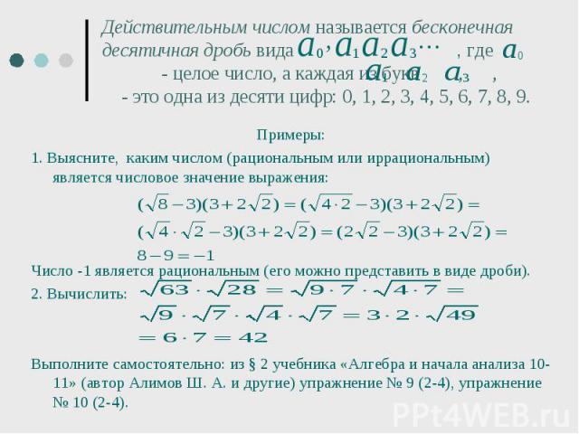Примеры: Примеры: 1. Выясните, каким числом (рациональным или иррациональным) является числовое значение выражения: Число -1 является рациональным (его можно представить в виде дроби). 2. Вычислить: Выполните самостоятельно: из § 2 учебника «Алгебра…