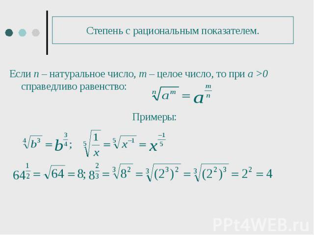 Если п – натуральное число, m – целое число, то при а >0 справедливо равенство: Если п – натуральное число, m – целое число, то при а >0 справедливо равенство: Примеры: