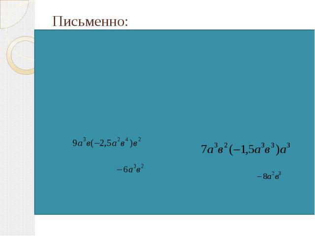Письменно: I II Какое выражение называется одночленом? Как определить степень одночлена? Приведите одночлен к стандартному виду: Определите степень одночлена и найдите его значение при а=2 и в=3