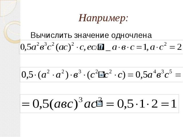 Например: Вычислить значение одночлена