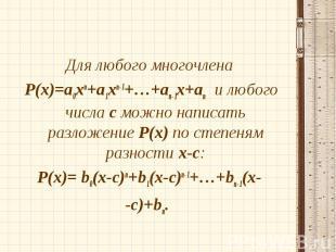 Для любого многочлена Для любого многочлена Р(х)=а0хп+а1хп-1+…+ап-1х+ап и любого