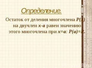 Остаток от деления многочлена Р(х) на двучлен х-а равен значению этого многочлен