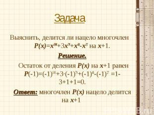 Выяснить, делится ли нацело многочлен Р(х)=х100+3х79+х48-х27 на х+1. Выяснить, д