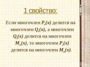 Если многочлен Pn(x) делится на многочлен Qk(x), а многочлен Qk(x) делится на мн