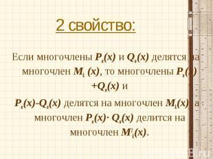 Если многочлены Рn(х) и Qn(x) делятся на многочлен Mk (x), то многочлены Рn(х)+Q