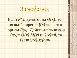 Если P(x) делится на Q(x), то всякий корень Q(x) является корнем P(x). Действите