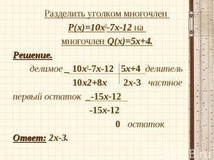 Разделить уголком многочлен Разделить уголком многочлен P(x)=10х2-7х-12 на много