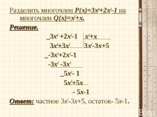 Разделить многочлен P(x)=3х4+2х2-1 на многочлен Q(x)=х2+х. Разделить многочлен P