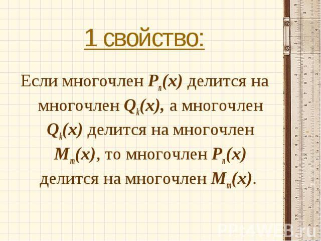 Если многочлен Pn(x) делится на многочлен Qk(x), а многочлен Qk(x) делится на многочлен Mm(x), то многочлен Pn(x) делится на многочлен Mm(x). Если многочлен Pn(x) делится на многочлен Qk(x), а многочлен Qk(x) делится на многочлен Mm(x), то многочлен…