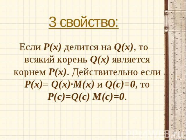 Если P(x) делится на Q(x), то всякий корень Q(x) является корнем P(x). Действительно если P(x)= Q(x)·M(x) и Q(с)=0, то P(с)=Q(с) M(с)=0. Если P(x) делится на Q(x), то всякий корень Q(x) является корнем P(x). Действительно если P(x)= Q(x)·M(x) и Q(с)…