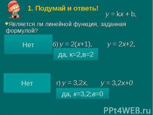 Является ли линейной функция, заданная формулой? Является ли линейной функция, з