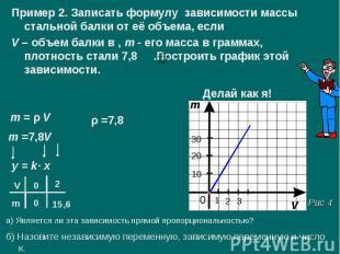 Пример 2. Записать формулу зависимости массы стальной балки от её объема, если П