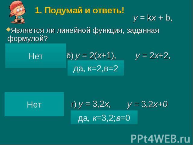 Является ли линейной функция, заданная формулой? Является ли линейной функция, заданная формулой?