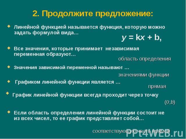 Линейной функцией называется функция, которую можно задать формулой вида… Линейной функцией называется функция, которую можно задать формулой вида…