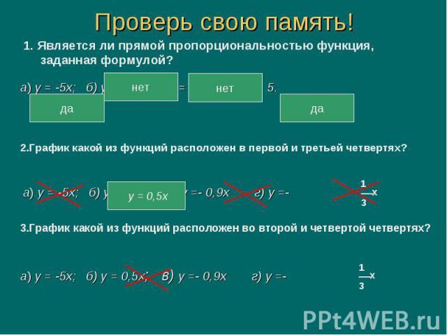 а) у = -5х; б) у = 5х2; в) у = г) у = х + 5. а) у = -5х; б) у = 5х2; в) у = г) у = х + 5.