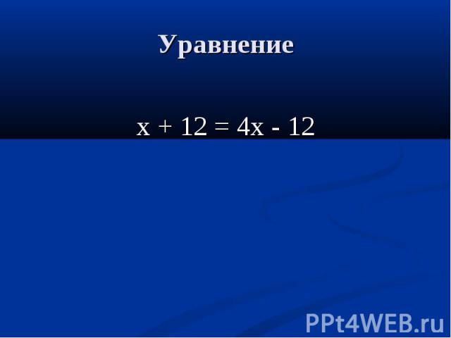 х + 12 = 4х - 12 х + 12 = 4х - 12