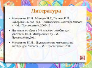 Литература Макарычев Ю.Н., Миндюк Н.Г., Пешков К.И., Суворова С.Б под ред. Теляк