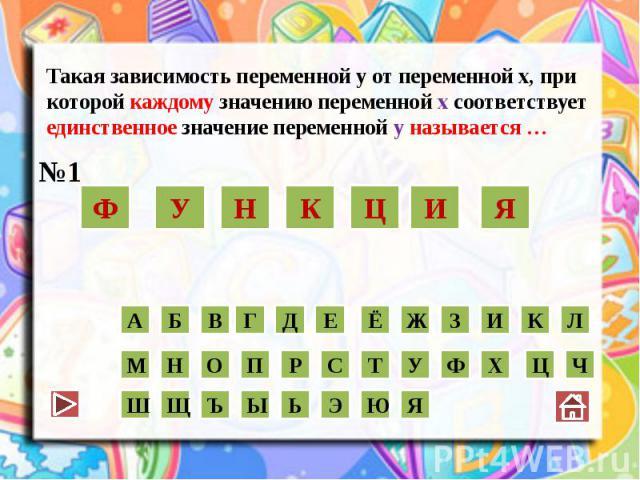 Такая зависимость переменной у от переменной х, при которой каждому значению переменной х соответствует единственное значение переменной у называется … №1
