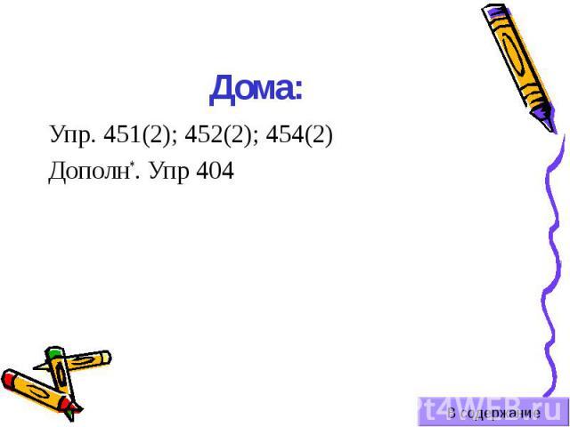 Упр. 451(2); 452(2); 454(2) Упр. 451(2); 452(2); 454(2) Дополн*. Упр 404