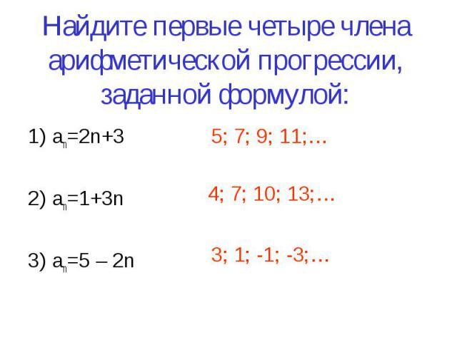 1) an=2n+3 1) an=2n+3 2) an=1+3n 3) an=5 – 2n